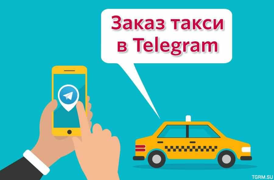 картинка: заказ такси в телеграм
