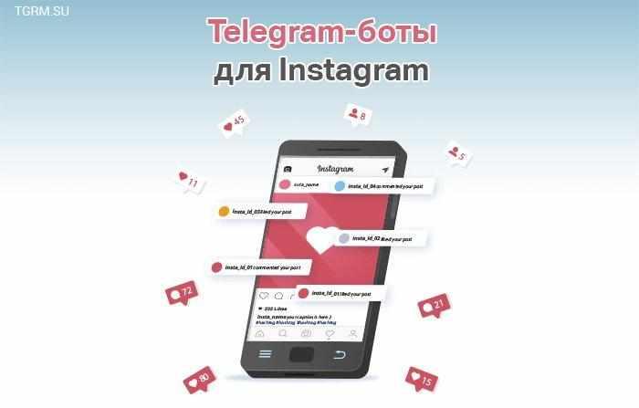 картинка: telegram боты для инстаграм