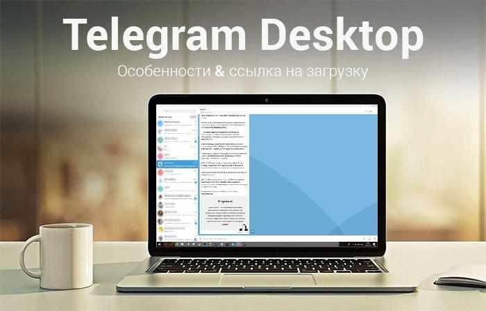 картинка: telegram desktop скачать на русском языке