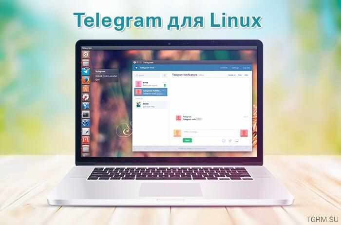 картинка: телеграм для линукс