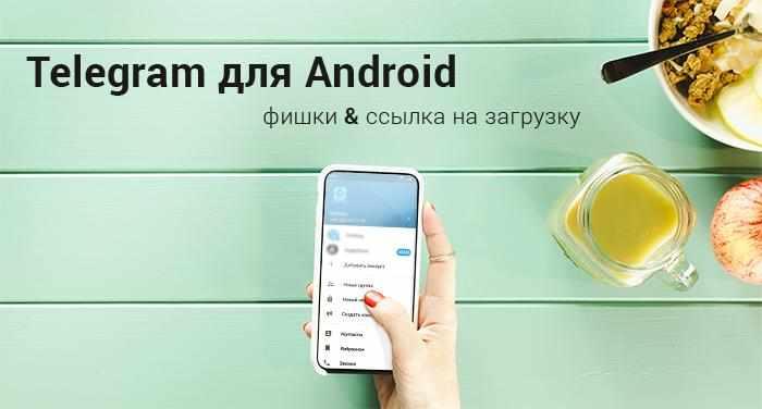 картинка: скачать телеграм для андроид