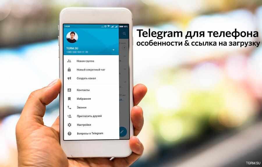картинка: телеграм для телефона