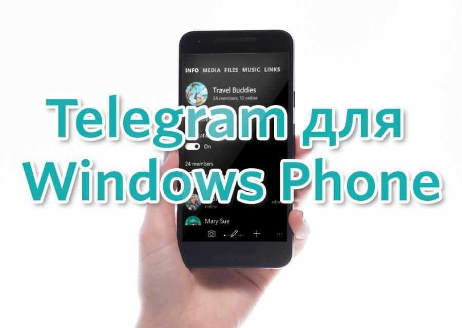 картинка: скачать telegram для windows phone
