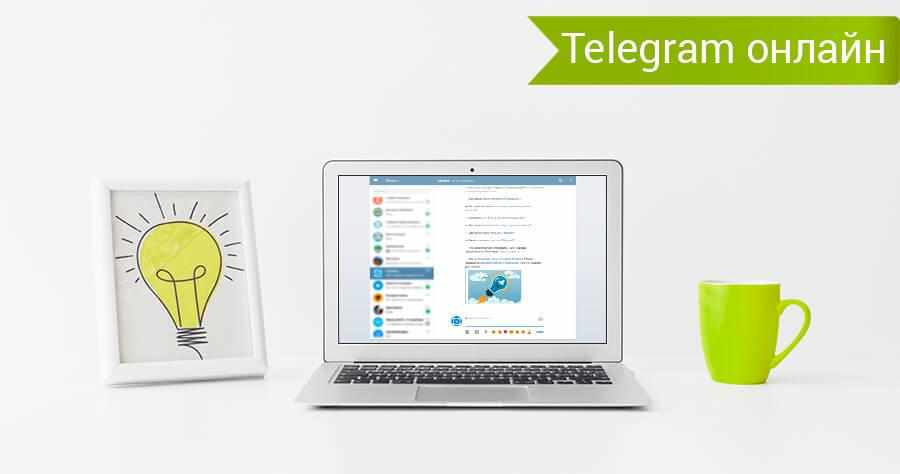 картинка: вход в telegram онлайн