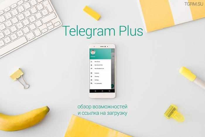 картинка: telegram plus skachat