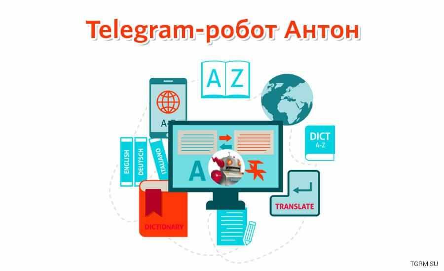 картинка: telegram робот антон