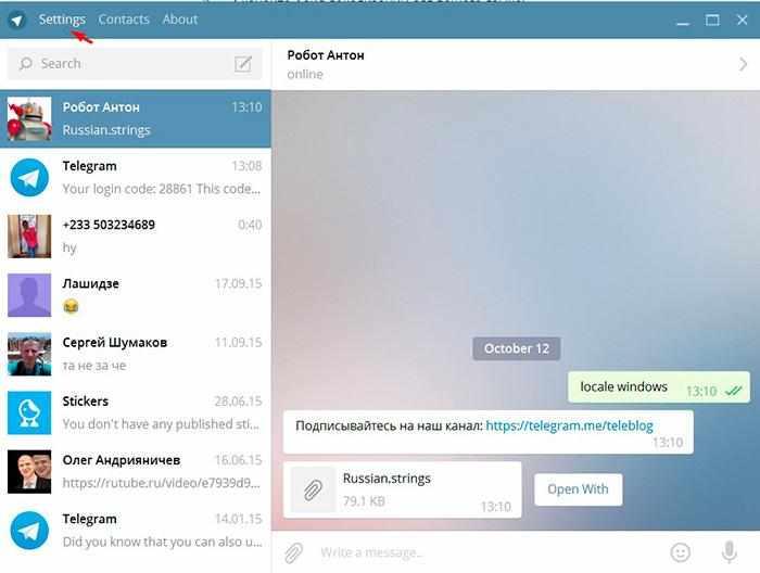русификатор для телеграмм на пк