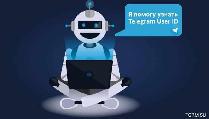 картинка: бот telegram user id