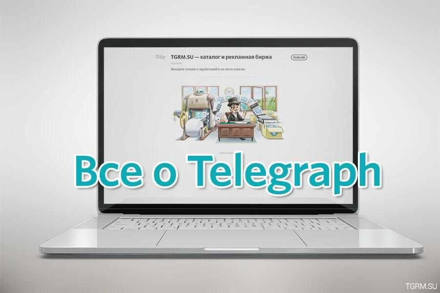 картинка: что такое telegraph для telegram