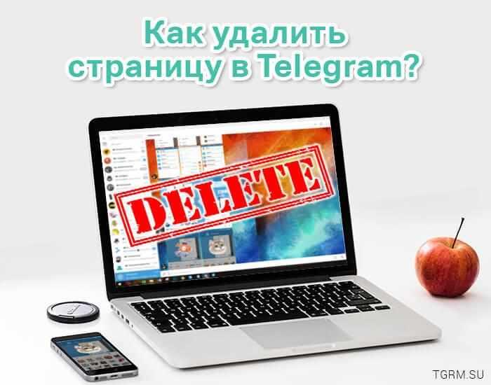 картинка: как удалить страницу в телеграм