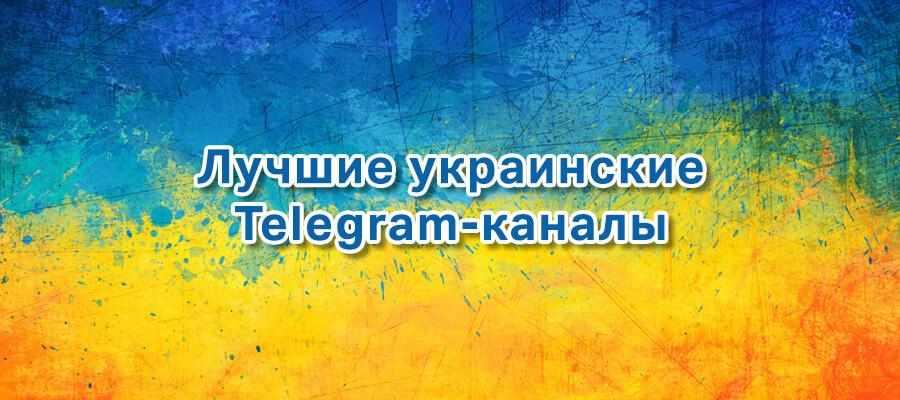 картинка: лучшие украинские каналы в телеграм