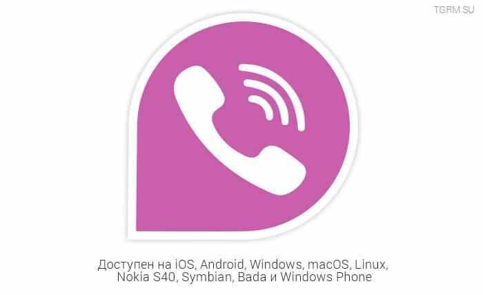 картинка: viber и telegram