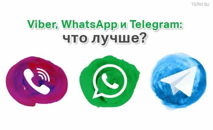 картинка: чтолучше viber telegram whatsapp