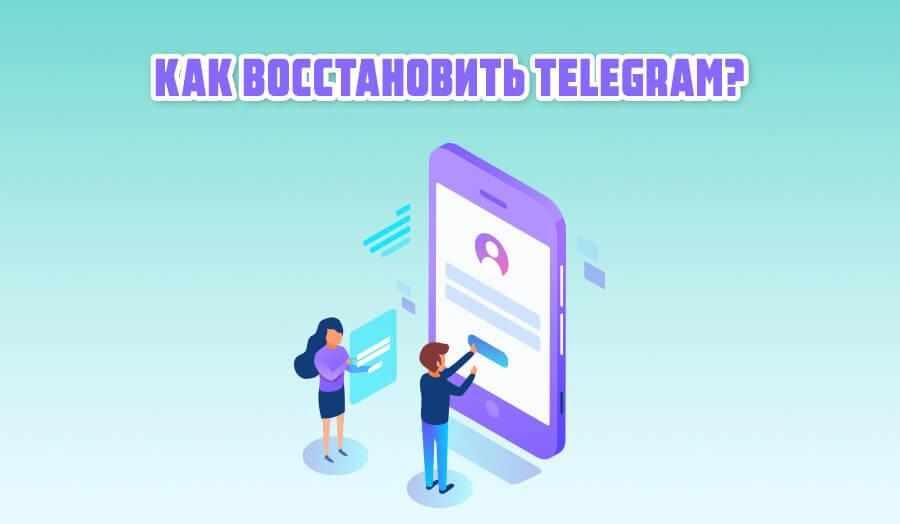 как восстановить телеграм картинка