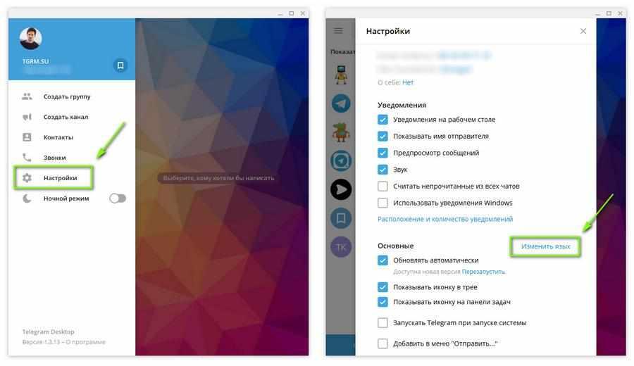 картинка: смена языка в telegram desktop
