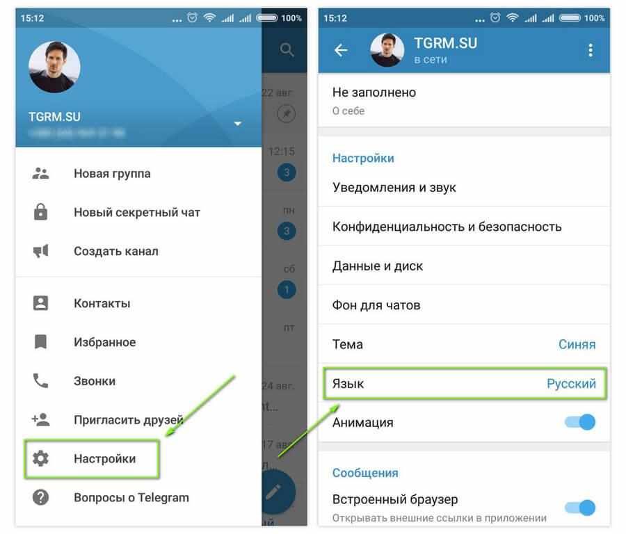 картинка: как перевести телеграм на андроид на русский язык