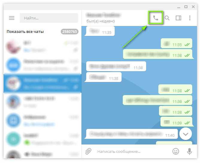 картинка: как звонить в телеграм десктоп