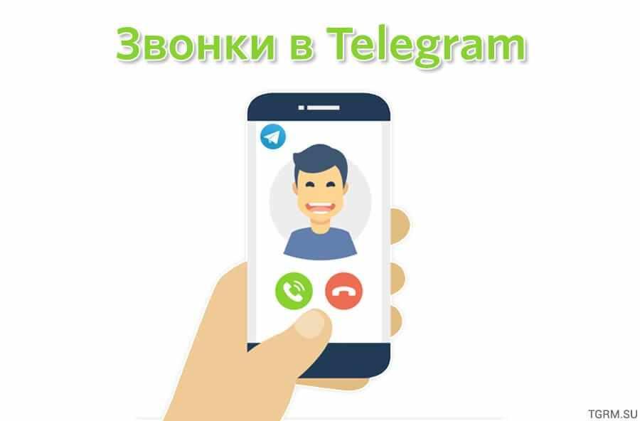 картинка: как звонить в телеграм