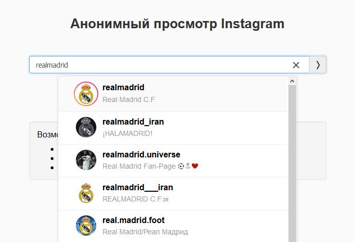 kak-posmotret-istoriyu-v-instagrame-anonimno-2.png
