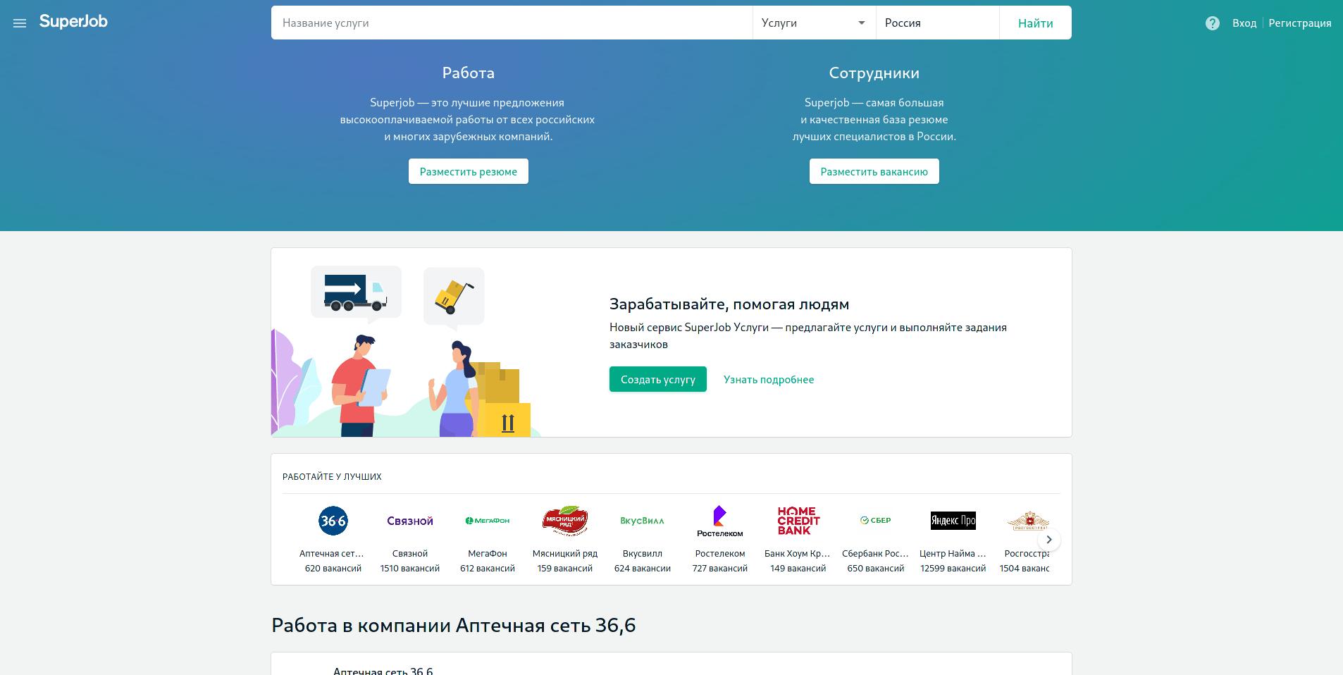 Screenshot_2021-03-05 Superjob Работа в России.png