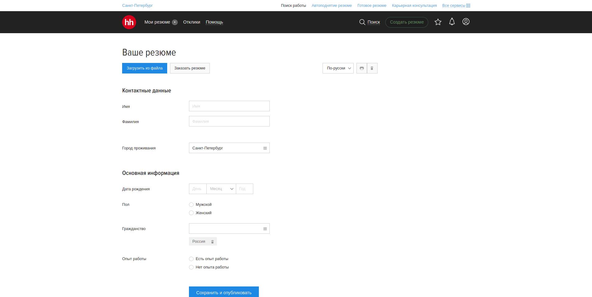 Screenshot_2021-03-05 Ваше резюме.png
