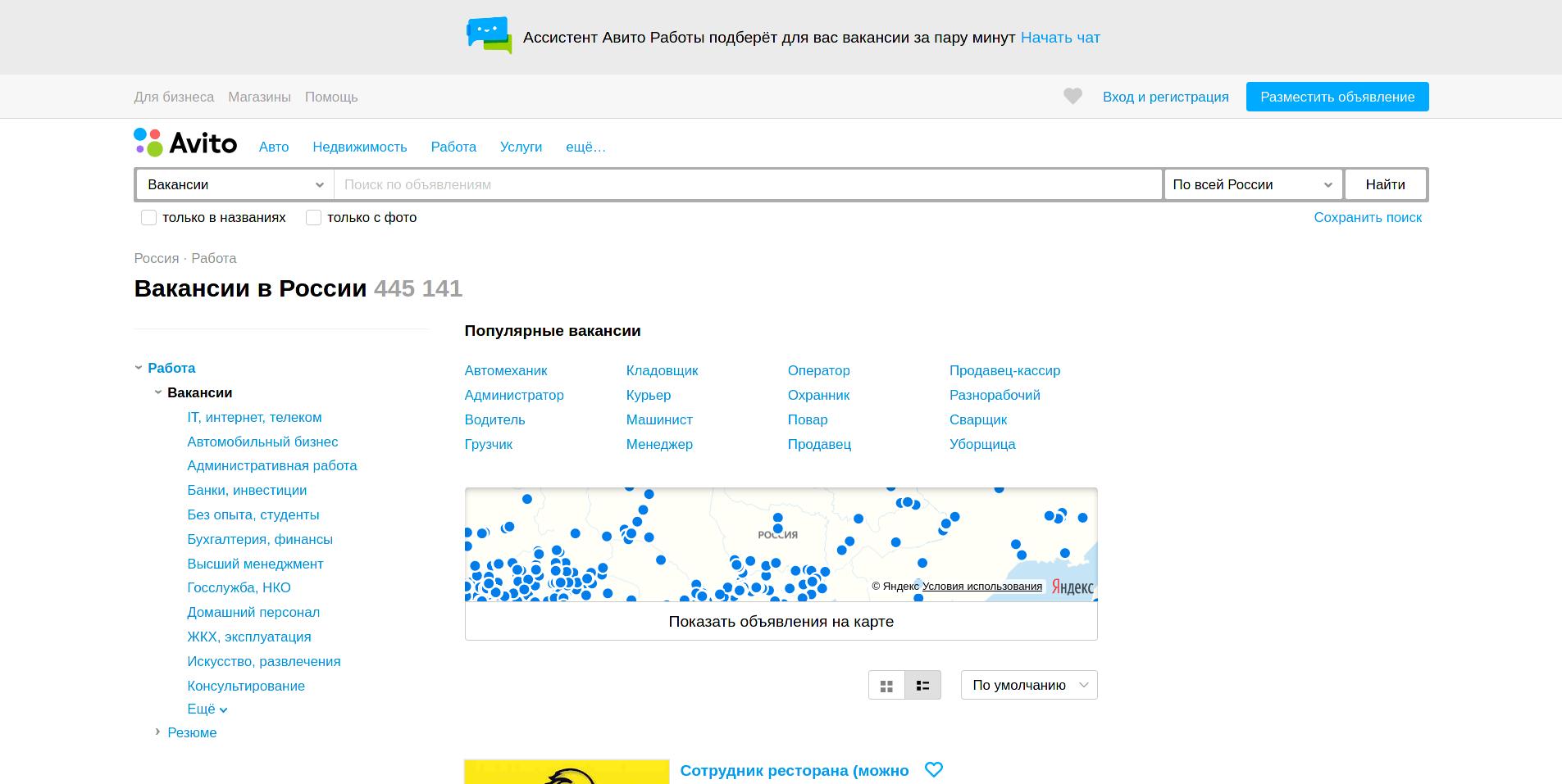 Screenshot_2021-03-05 Свежие вакансии Работа Авито.png