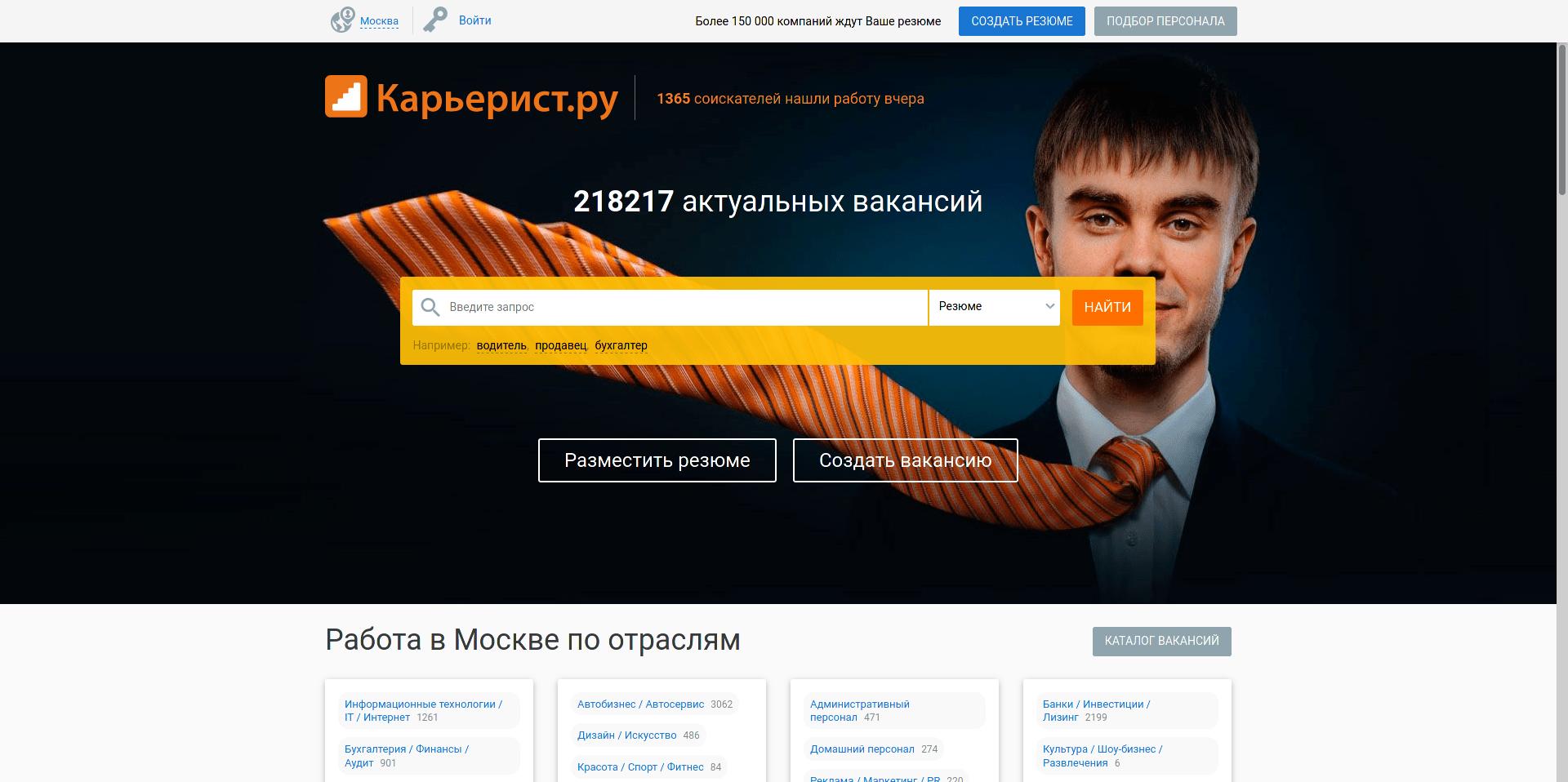 Screenshot_2021-03-05 Работа в Москве, поиск вакансий на Карьерист ру.png