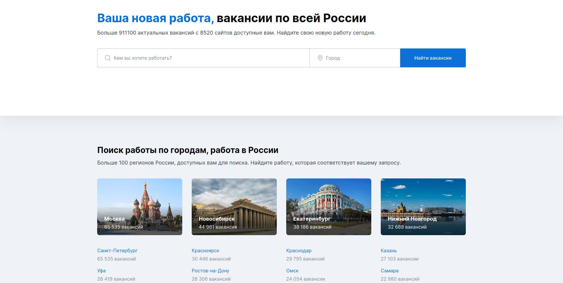 Screenshot_2021-03-05 Работа в России - 929 000+ свежих вакансий Jooble.png