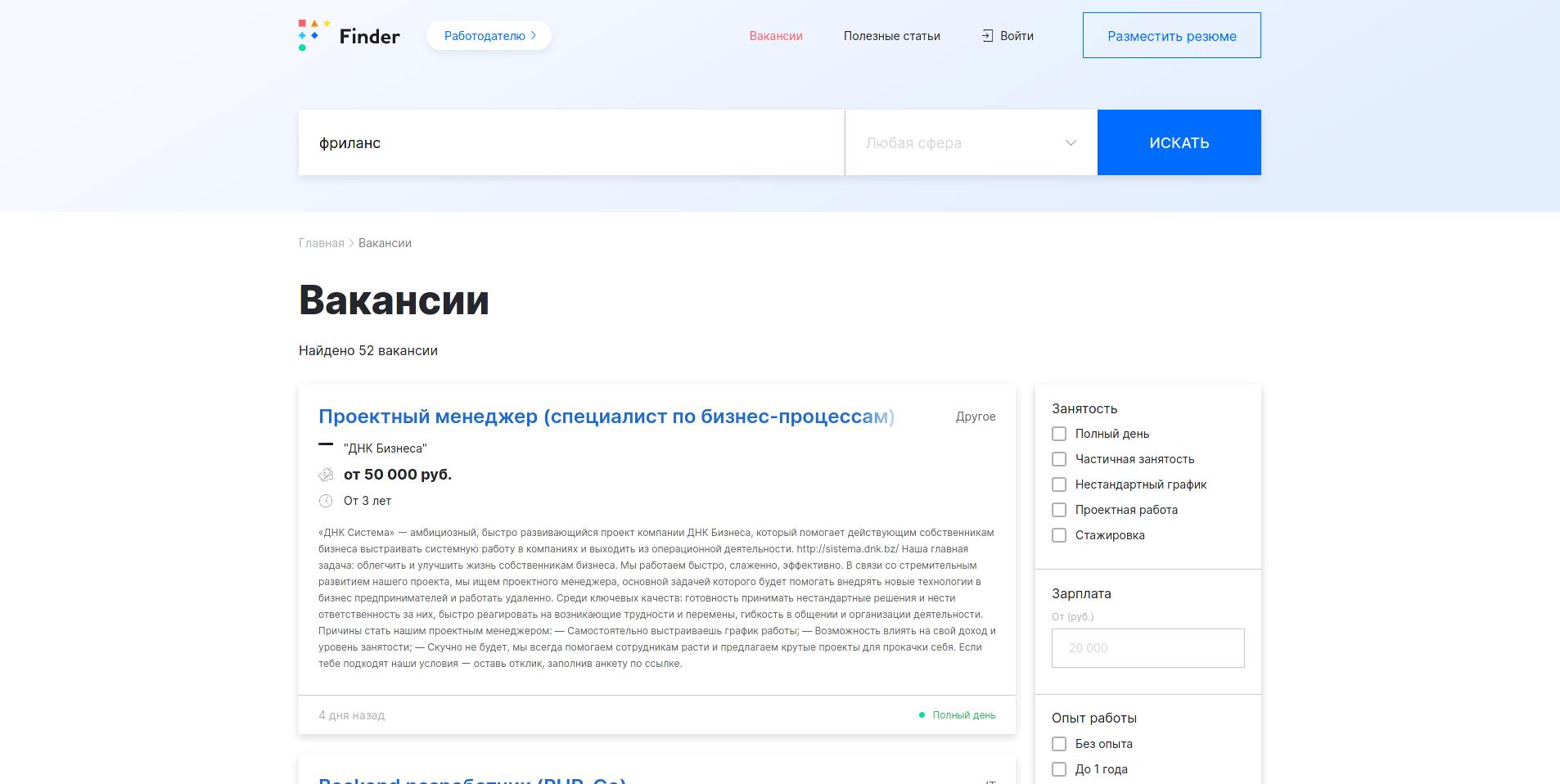 Screenshot_2021-03-05 Вакансии — Finder.png