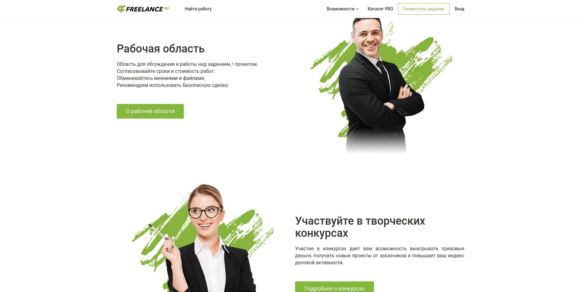 Screenshot_2021-03-05 Freelance Ru, Как это работает Обзор основных возможностей.png