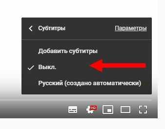 vikluchit-subtitri-youtube2.jpg