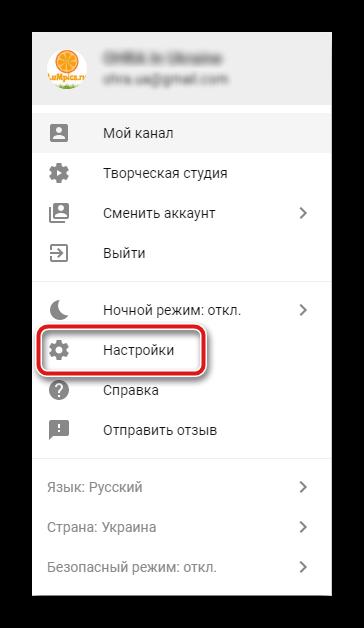 Perehod-v-nastroyki-profilya-YouTube.png