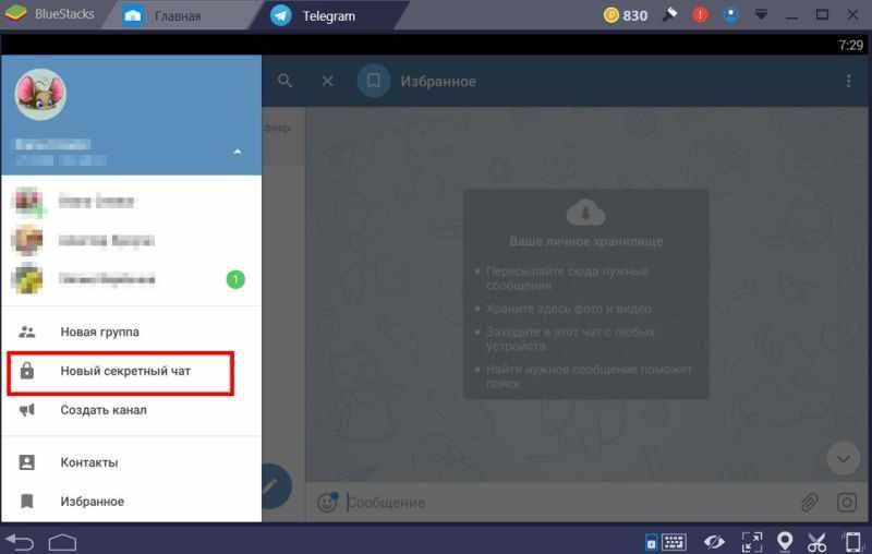 sekretniy-chat-telegram-na-pk.jpg
