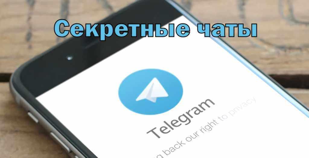1-secret-chatsTel-1024x524.jpg