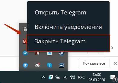 kak_viyti_iz_telegram_na_pk2.jpg