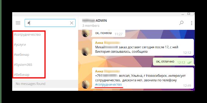 хештеги-в-телеграмм.png