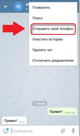 Telegram-dlya-Android-otpravit-svoy-nomer-telefona-cherez-messendzher.png