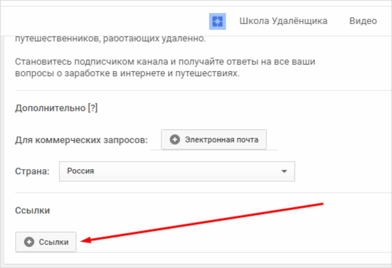 kak-dobavit-ssylki-na-socseti-v-yutub_1280x877.png