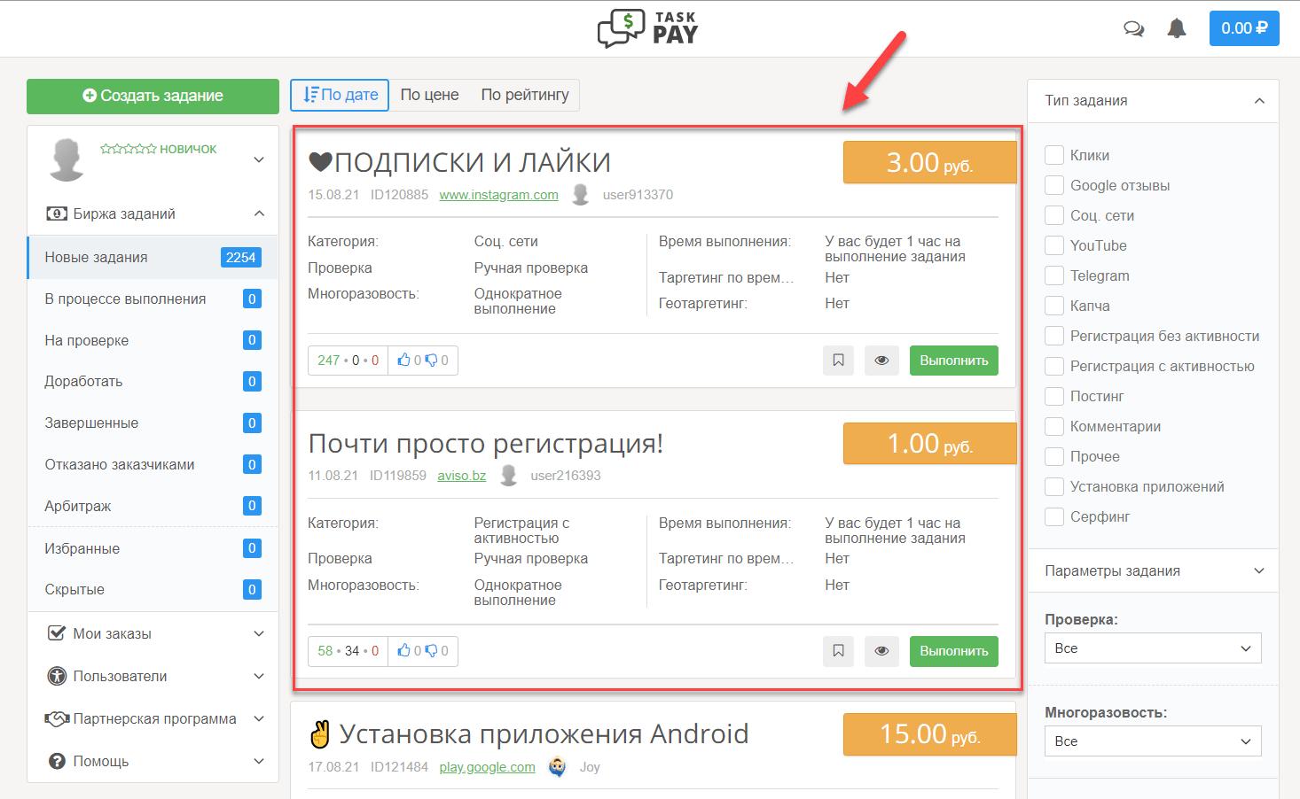 zarabotok-na-taskpay.png