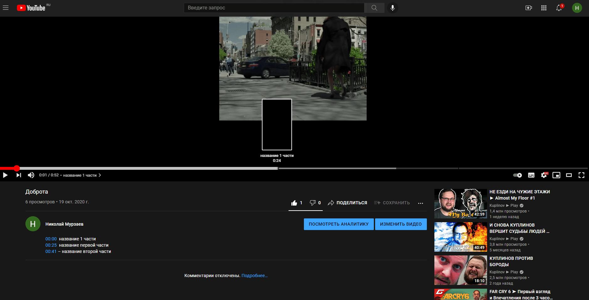 Снимок экрана (70).png