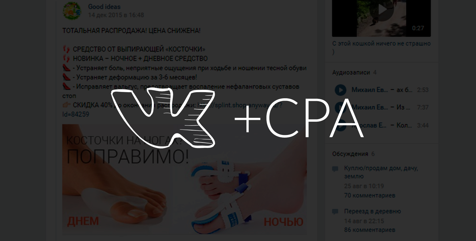 Инструкция по арбитражу трафика с постов Вконтакте