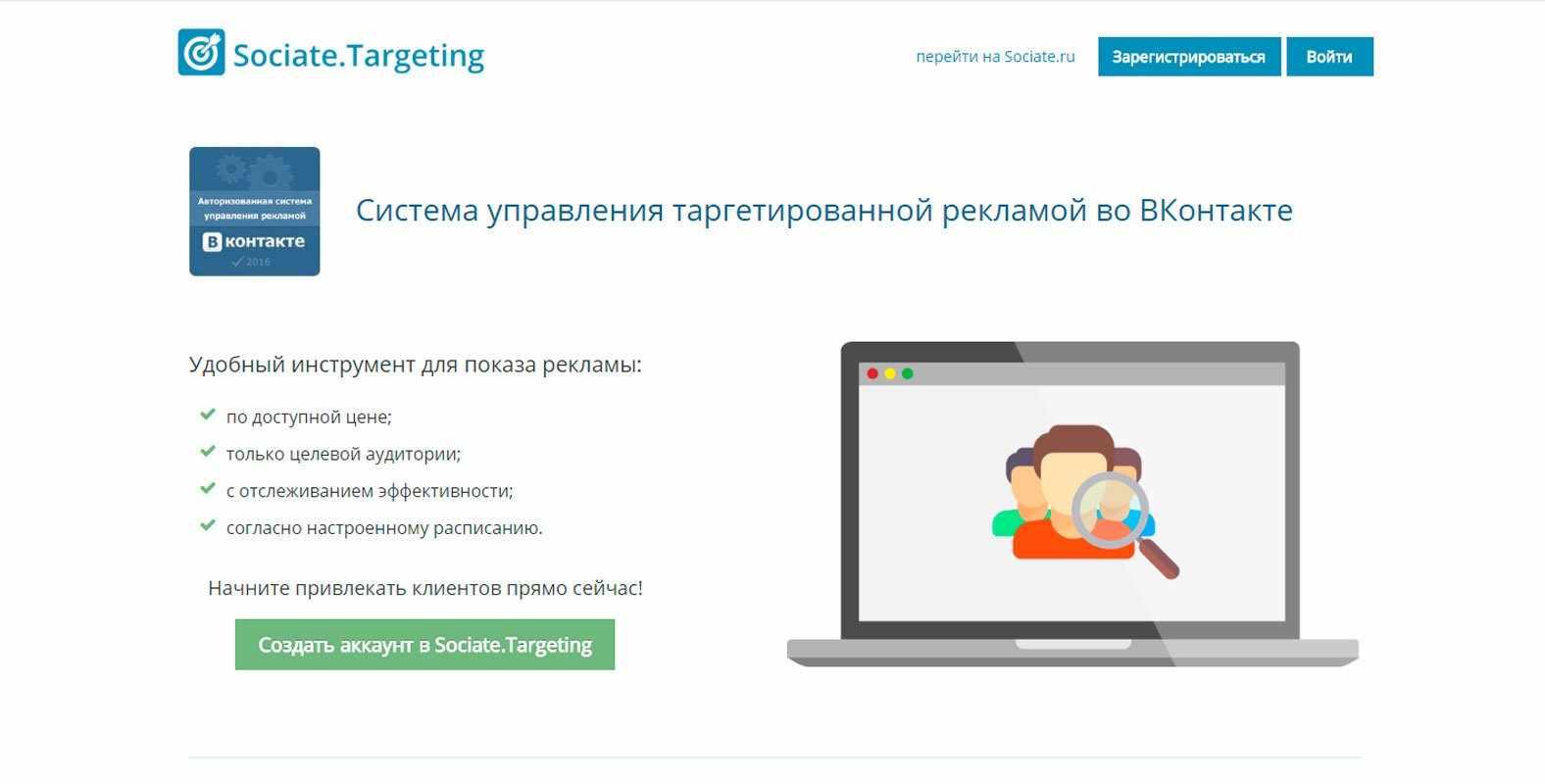 Автоматизация таргетированной рекламы