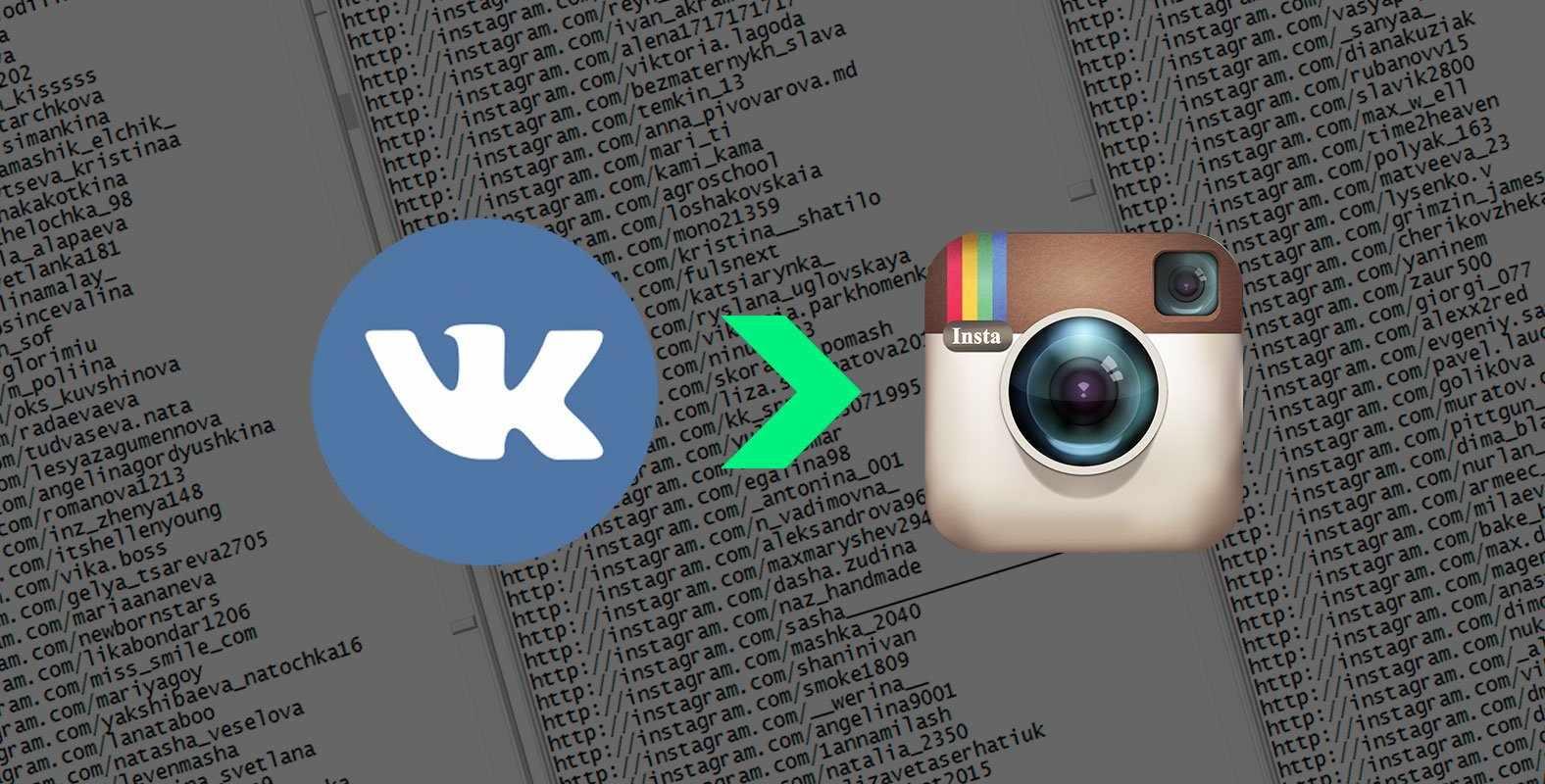 Чистые базы Instagram из Вконтакте