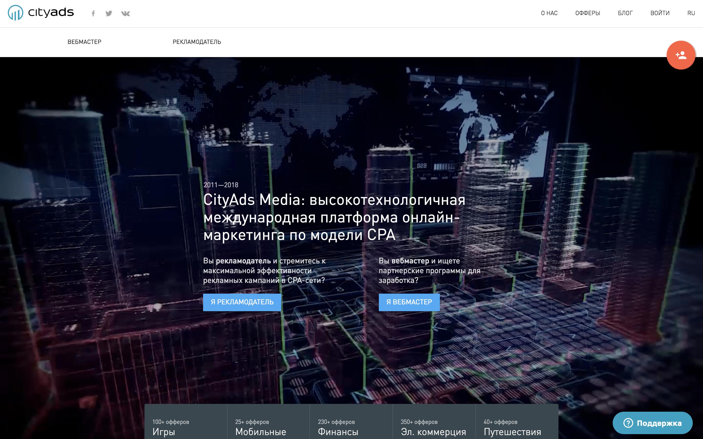 CPA-платформа CItyAds