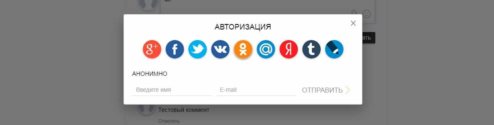 HyperComments - соц-сети для авторизации
