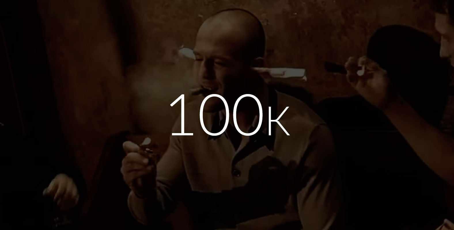 Как заработать 100 000 рублей за месяц на фрилансе