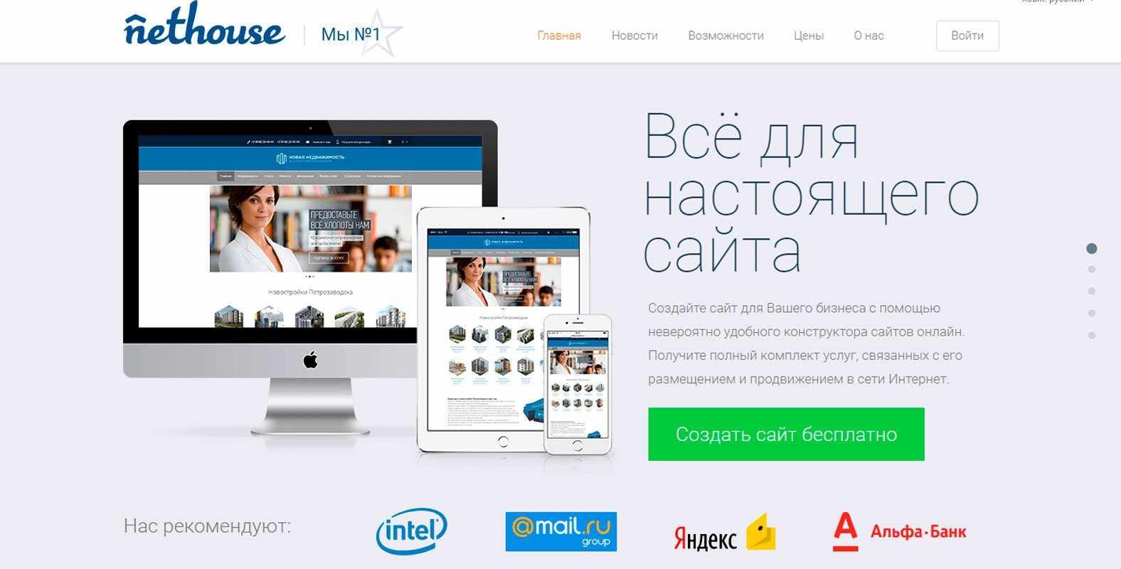 Конструктор-магазинов-NetHouse