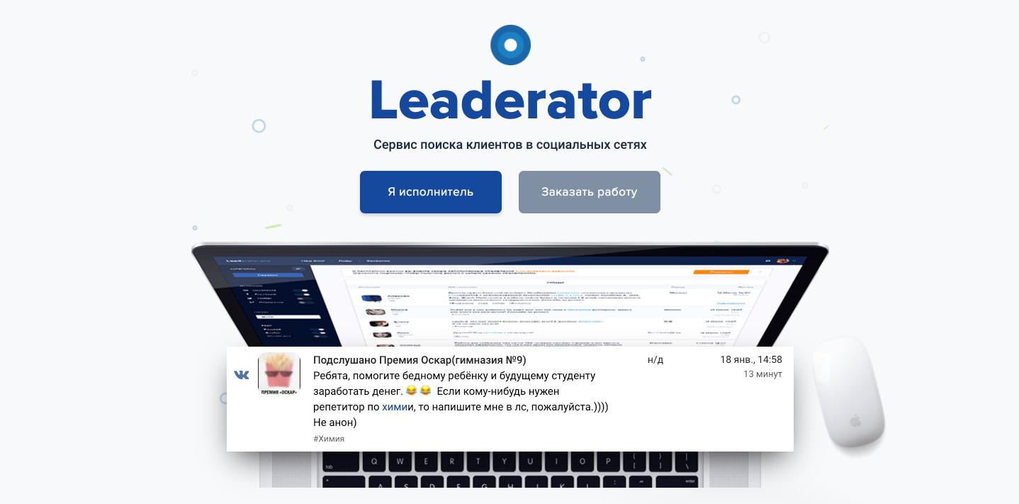Leaderator