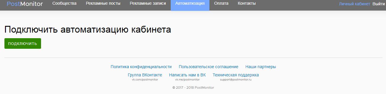 postmonitor-avtomatizatsiya-kabineta