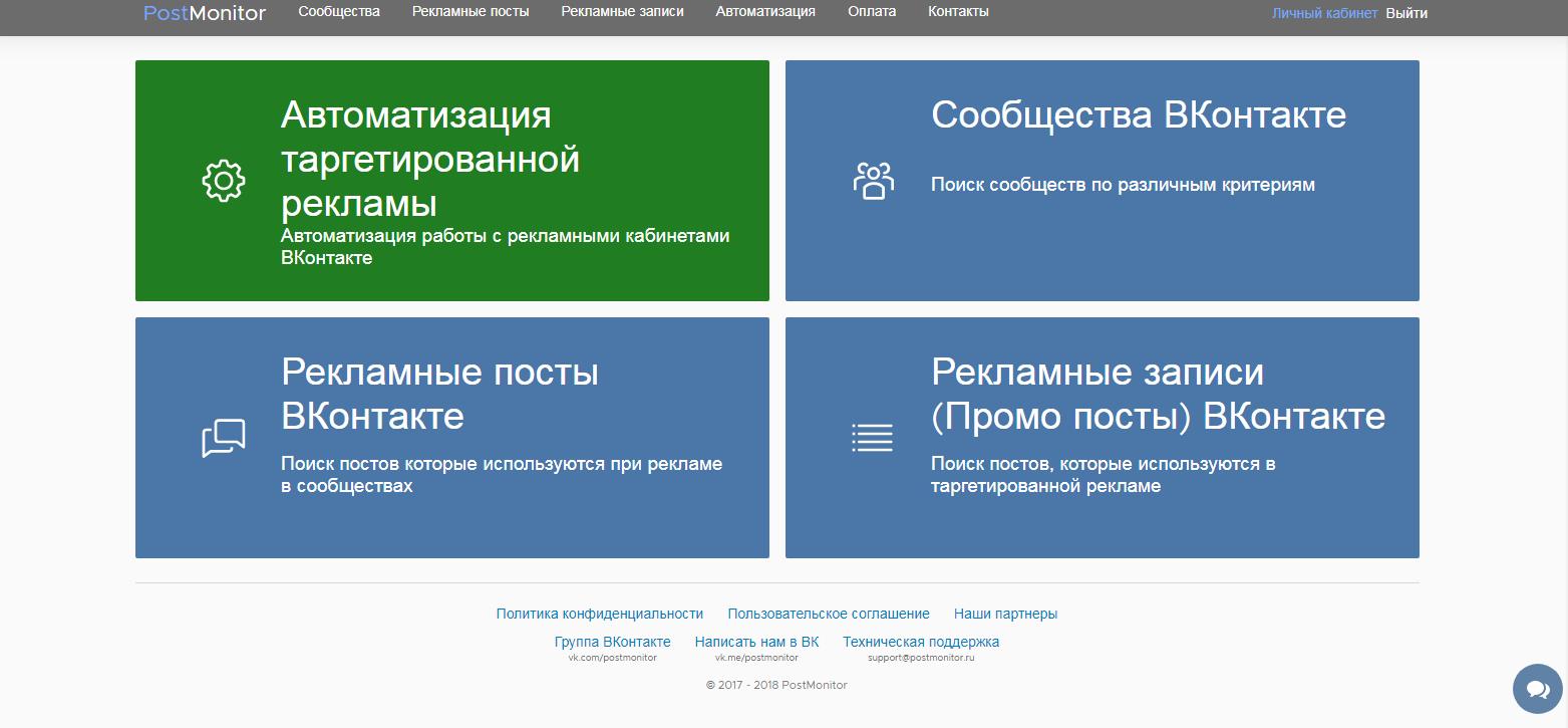 postmonitor-lichnyj-kabinet